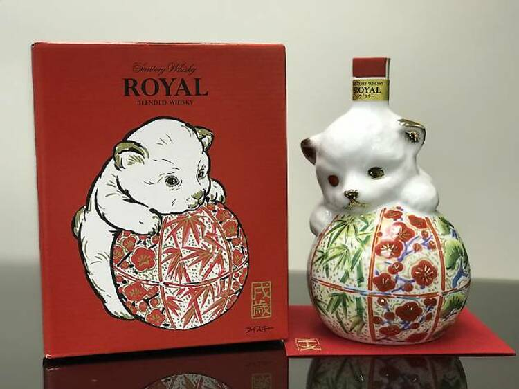 Suntory Royal 狗年生肖威士忌