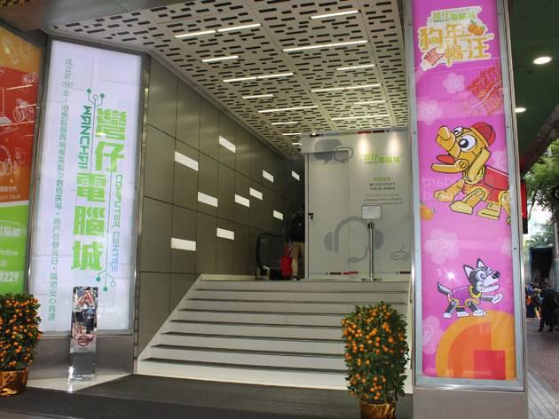 Wan Chai Computer Centre