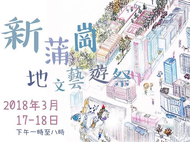 新蒲崗地文藝遊祭