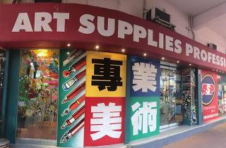 Art Supplies Professional