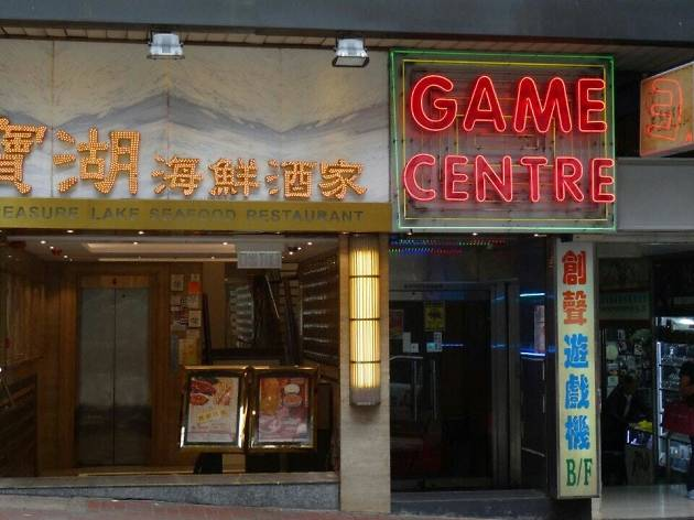 Game Centre