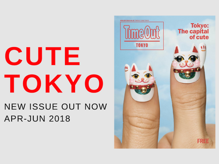 Spring 2018 issue out now: Cute Tokyo