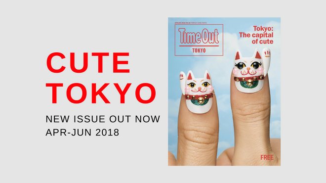 Spring 2018 issue out now: Cute Tokyo + Wagashi guide + Unusual museums + Tattoo-friendly bathhouses