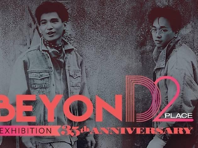 Beyond 傳奇35周年展覽