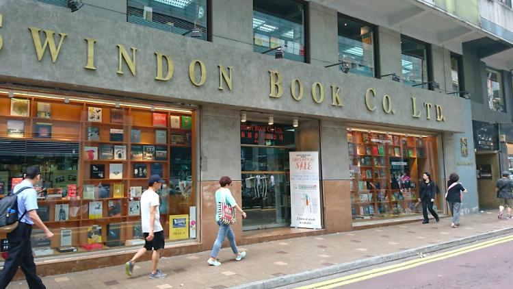 Swindon Book Co. Ltd