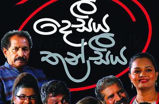 Dheshiya Thunseeya