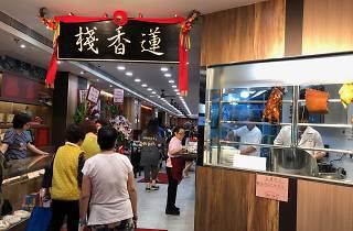Lin Heung 蓮香棧