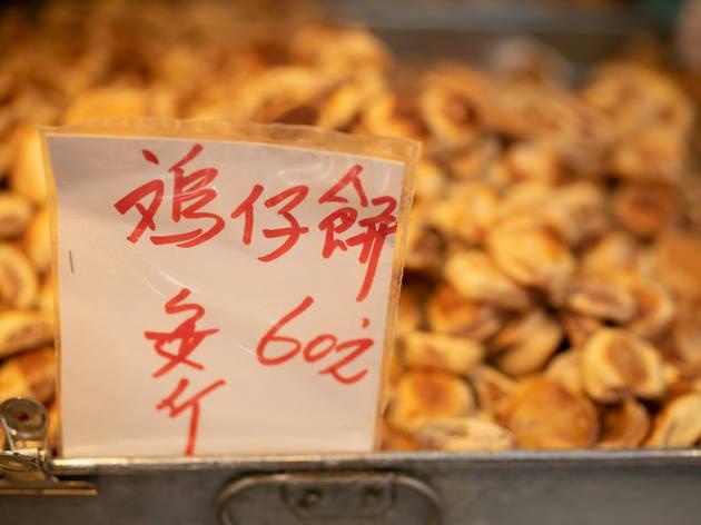 Kee Tsui 奇趣餅家