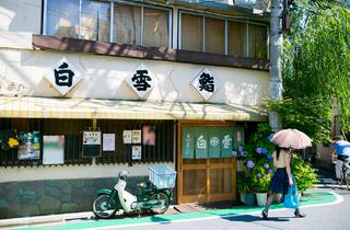 赤塚不二夫も愛した白雪鮨が建て替え、趣ある店舗は6月26日で見納め