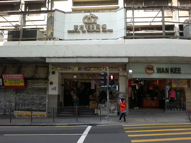 Oriental 188 Shopping Centre