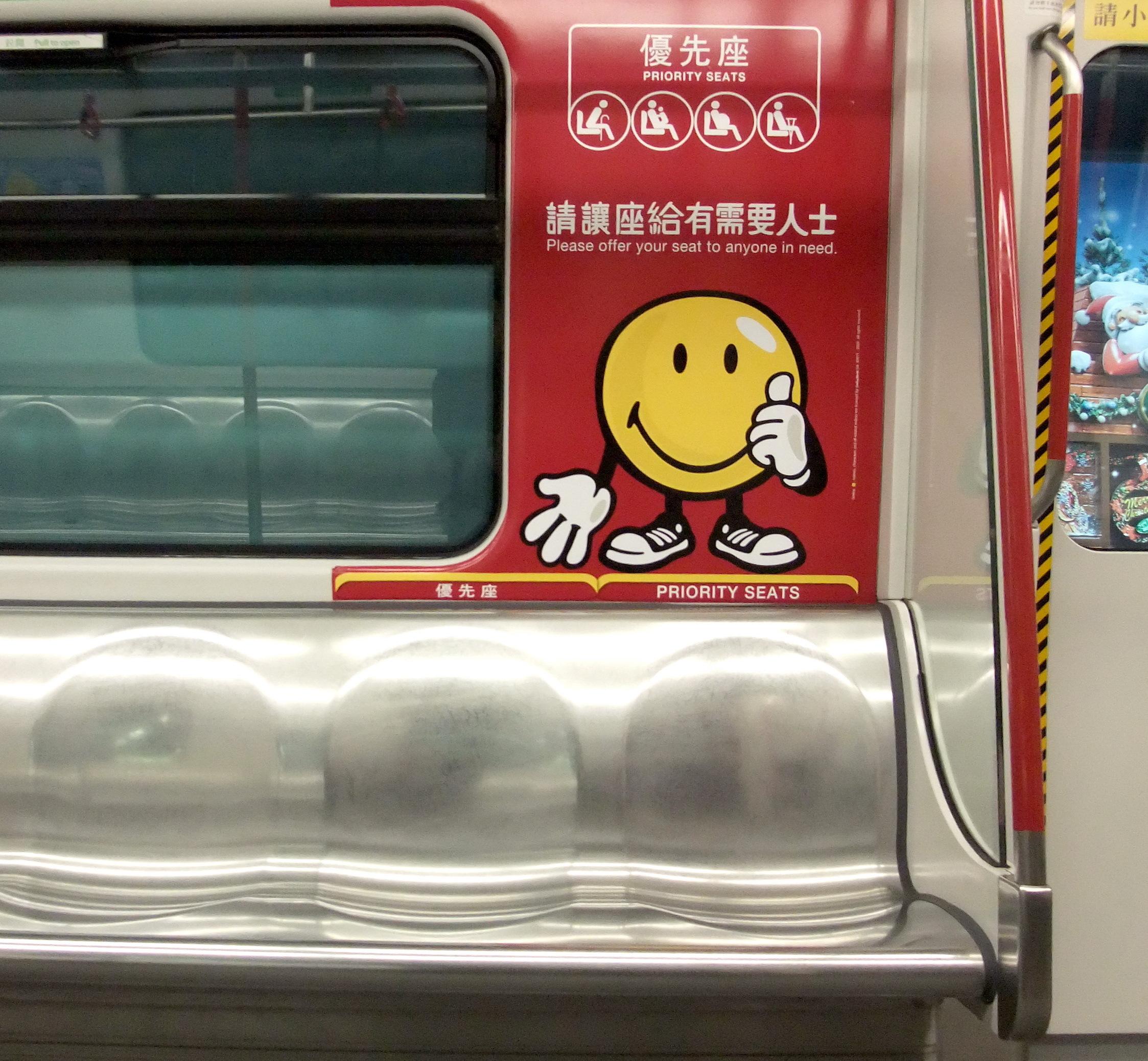 MTR seat