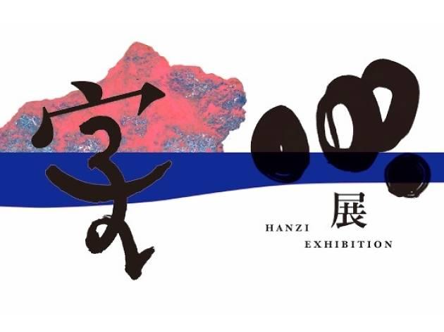 Hanzi exhibition