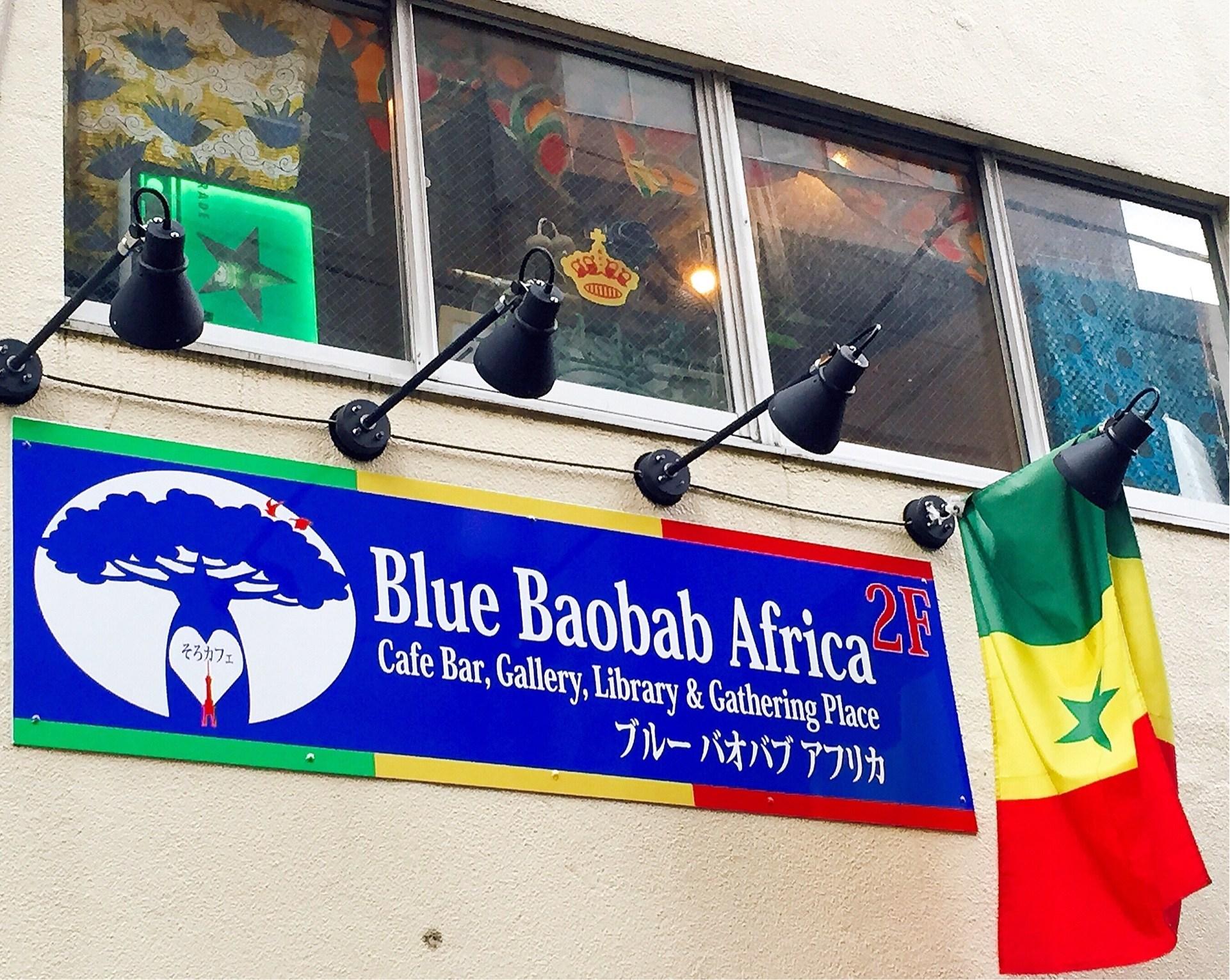 ブルーバオバブ アフリカ