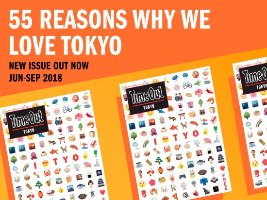 タイムアウト東京マガジン19号配布開始、あなたはなぜ東京が好き?
