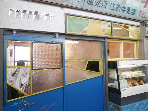 フツウニフルウツ鎌倉駅前販売所