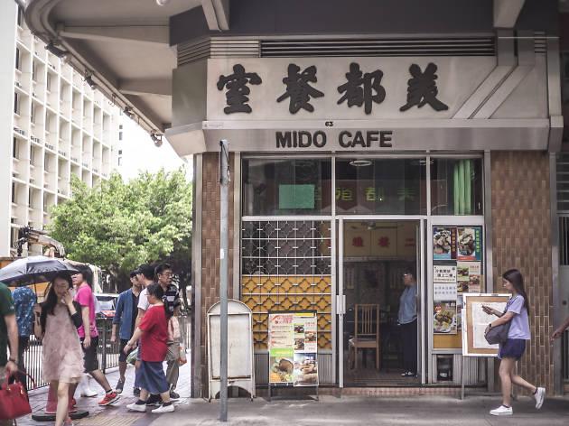 Mido Café (美都餐室)