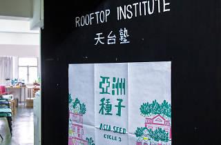Rooftop Institute 天台塾