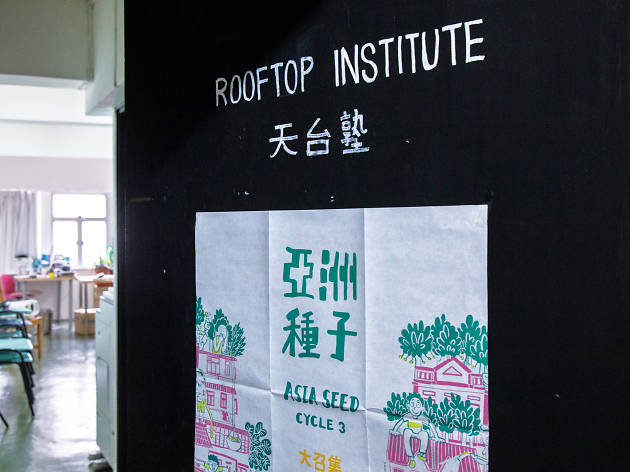 Rooftop Institute 天台塾