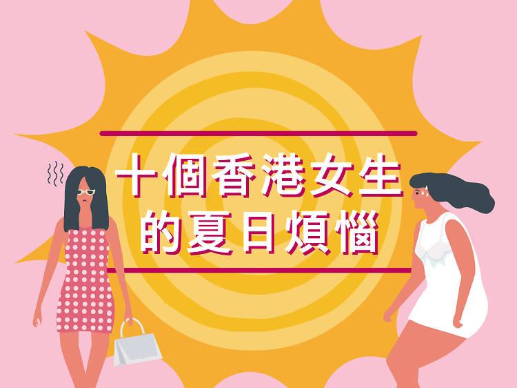十個香港女生的夏日煩惱