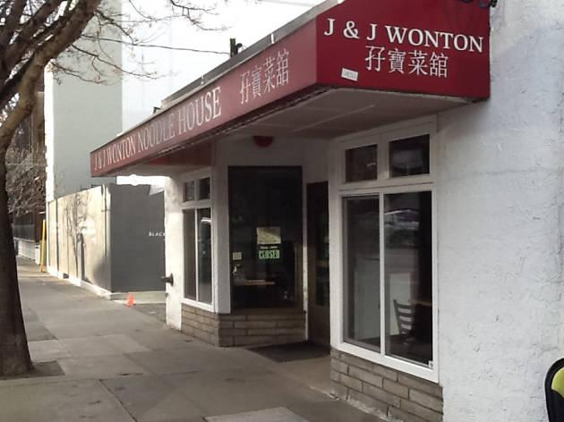 J&J Wonton Noodle House
