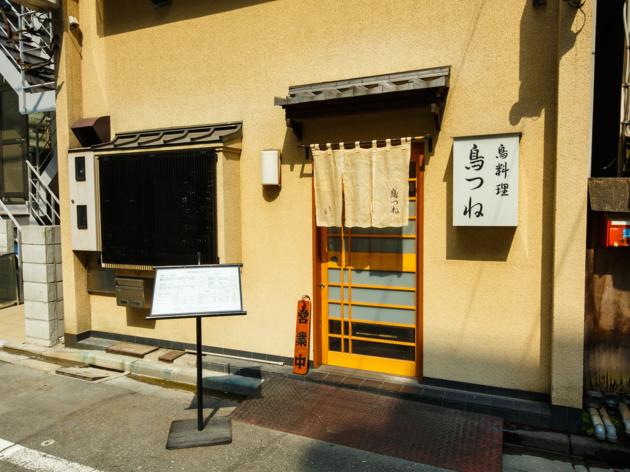 Toritsune Shizendo