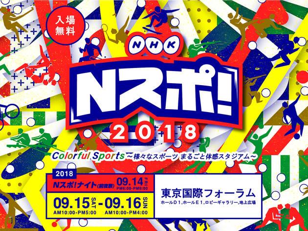 Nスポ!2018 ≪東京2020公認プログラム - 2 Years to Go!-≫