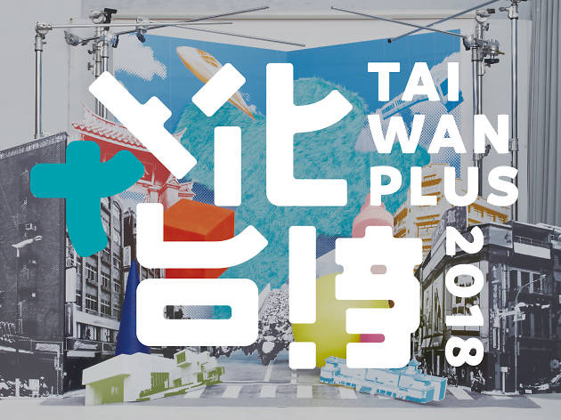 TAIWAN PLUS 2018 文化台湾