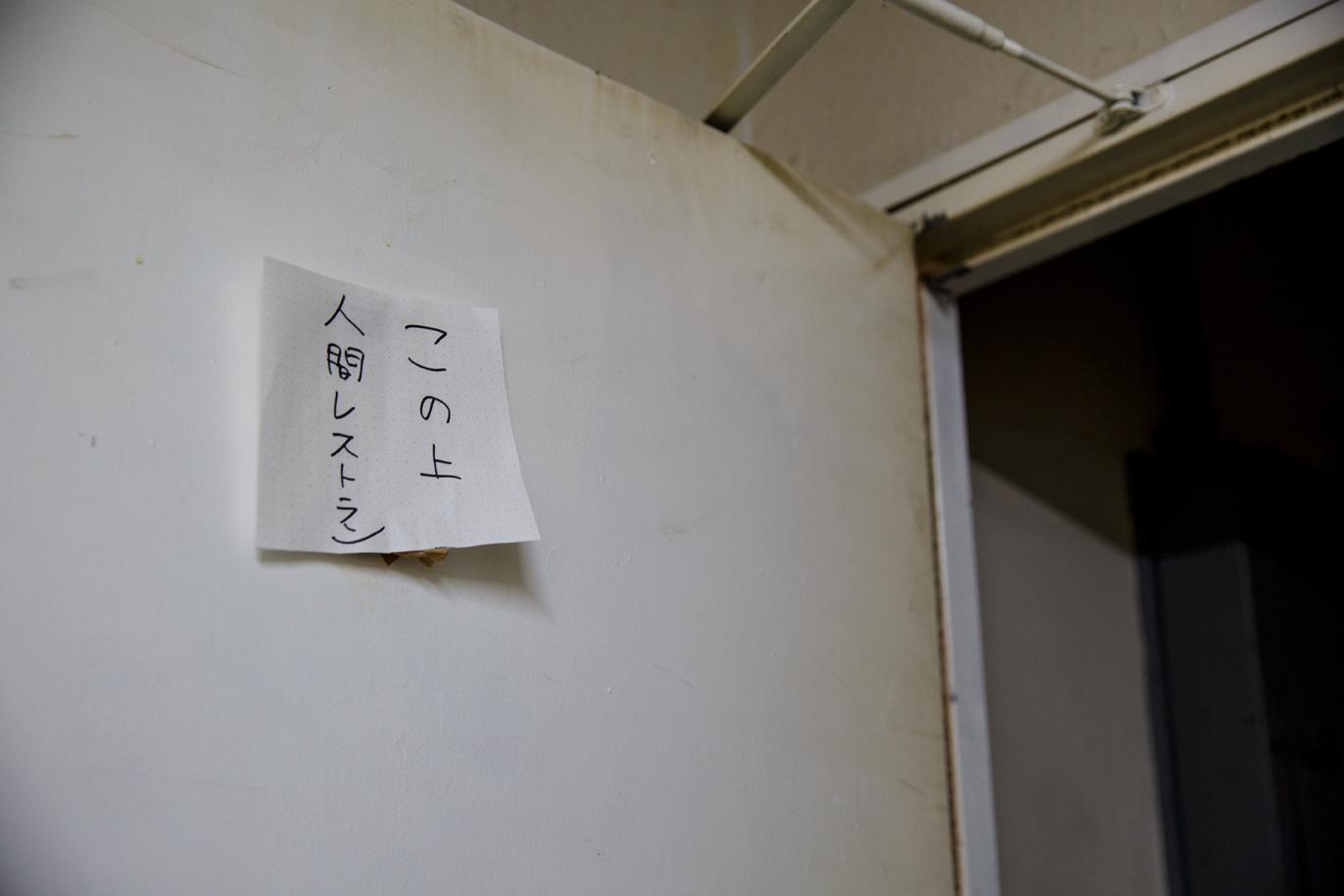 ロボットレストラン向かいに「人間レストラン」オープン、歌舞伎町で感じる「人間らしさ」