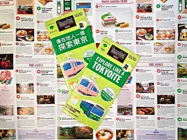 タイムアウト東京が東京都交通局とタッグ、バスとトラムで巡るガイドマップが新登場