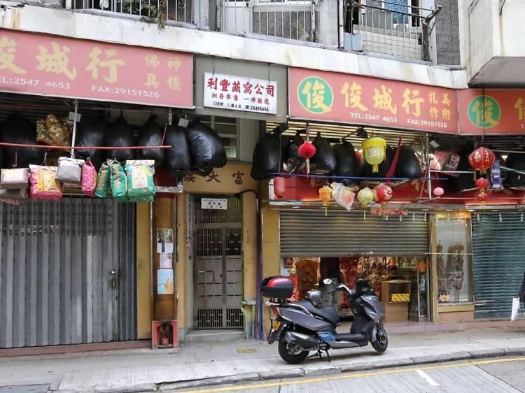 Zhun Sheng Hang
