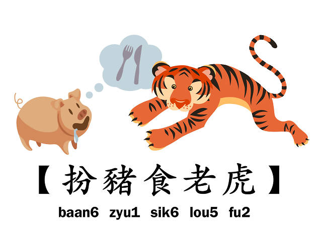 Pretend to be a pig to eat a tiger