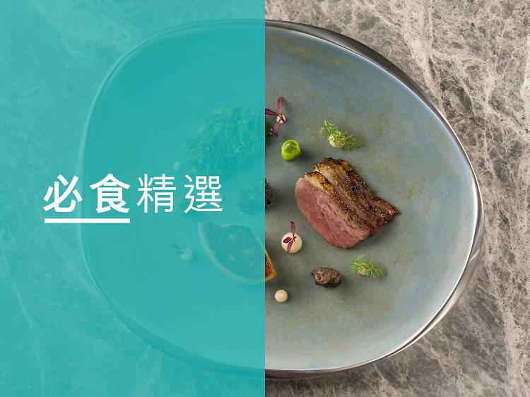 51間香港必試餐廳推介