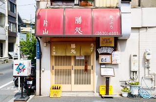 膳処天ぷら片山