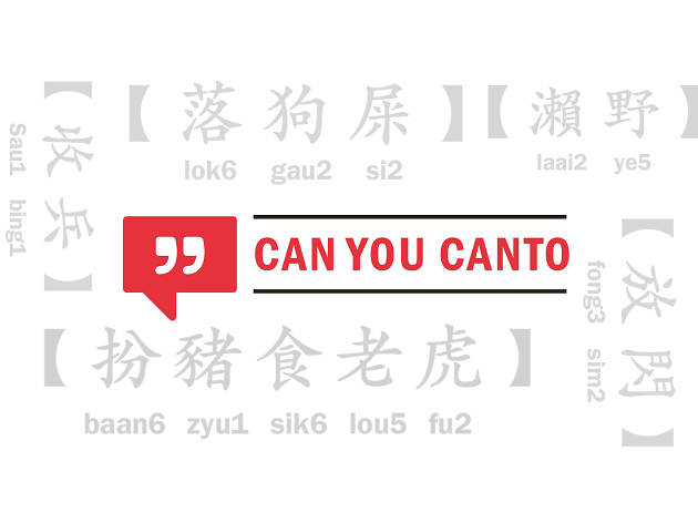 Cantonese slang you need to know right now