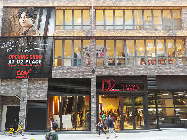 CGV Cinemas D2 Place