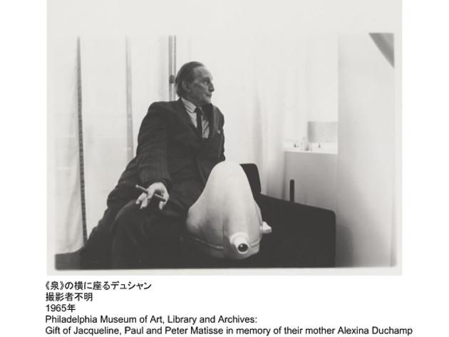 マルセル・デュシャンと日本美術