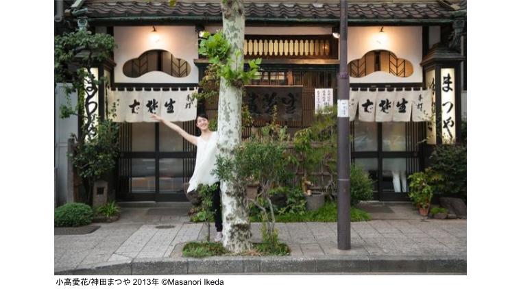 池田晶紀 Portrait Project 2012-2018「いなせな東京」
