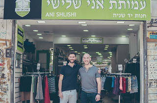 This Tel Avivian second-hand shop has an innovative business model to create social change