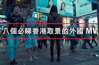 music videos set in hk