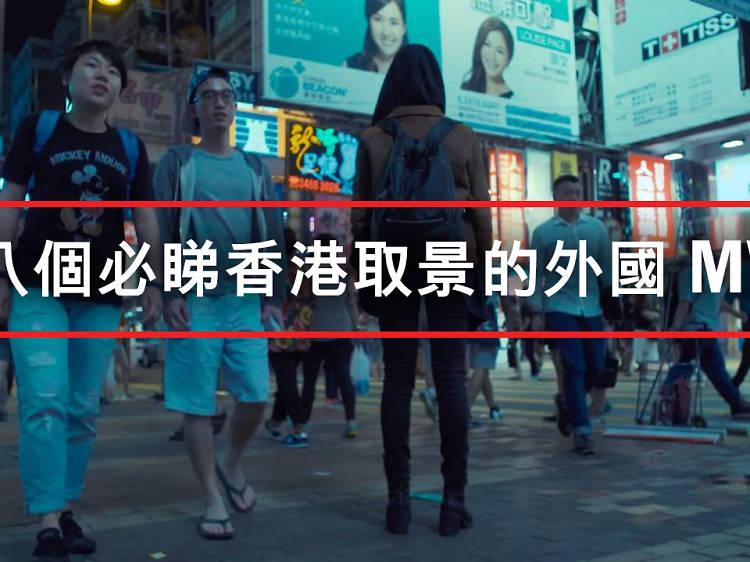 八個必睇香港取景的外國 MV