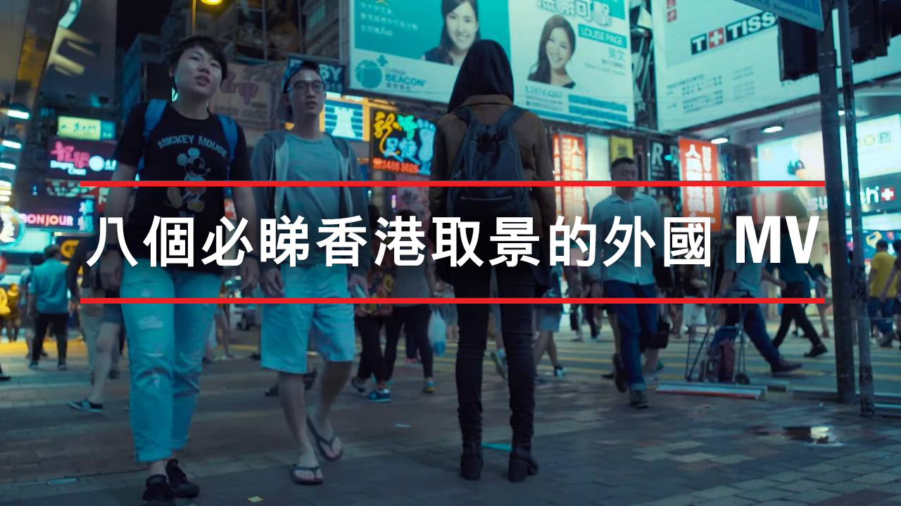 music videos set in hk