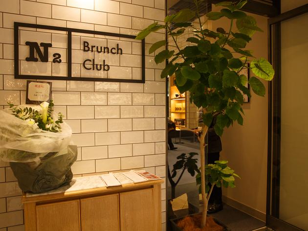 N2 ブランチクラブ
