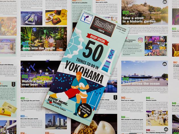 Yokohama map 5th edition 2018