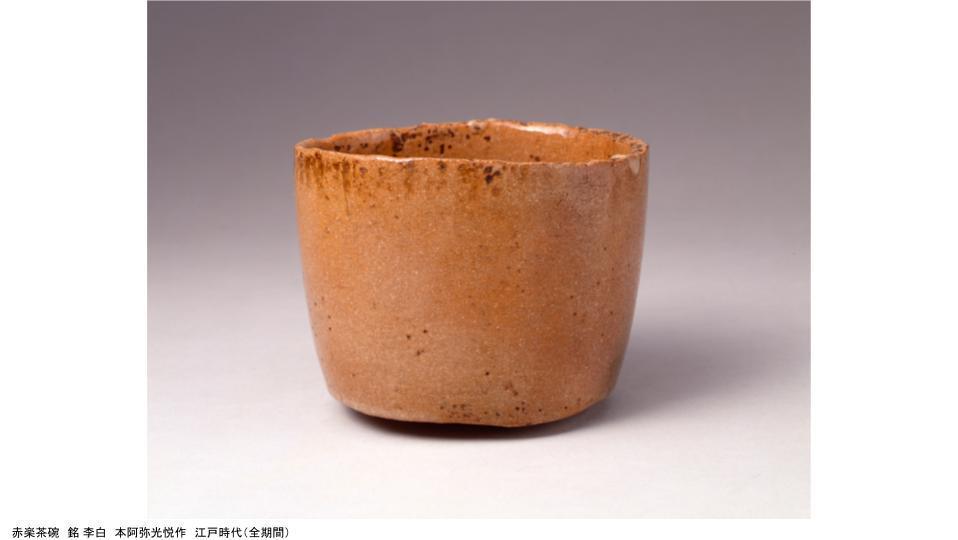 原三溪 茶と美術へのまなざし