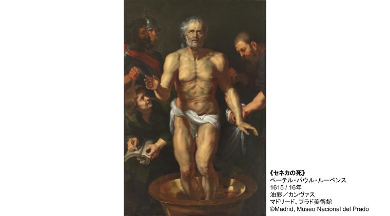 ルーベンス展―バロックの誕生