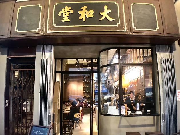 Tai Wo Tong Cafe2