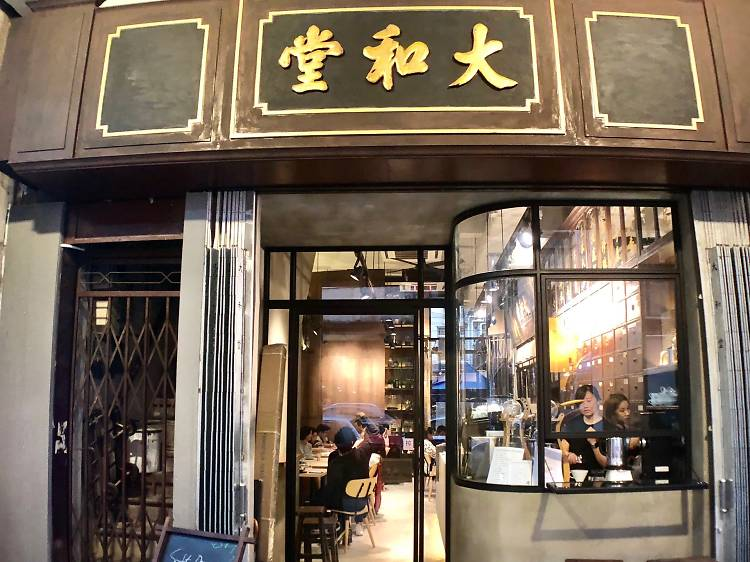 Tai Wo Tang Cafe