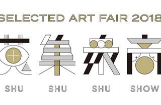spiral take art collection 2018「蒐集衆商」