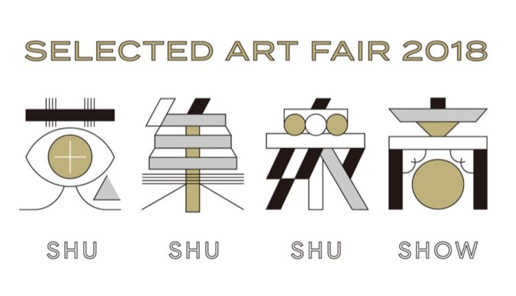 spiral take art collection 2018 「蒐集衆商」