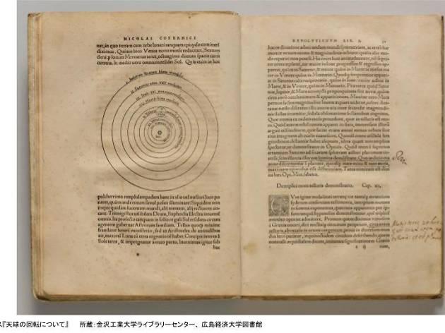 天文学と印刷